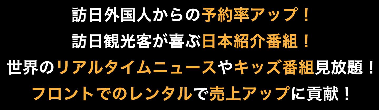 訪日外国人からの予約率アップ!訪日観光客が喜ぶ日本紹介番組!世界のリアルタイムニュースやキッズ番組見放題!